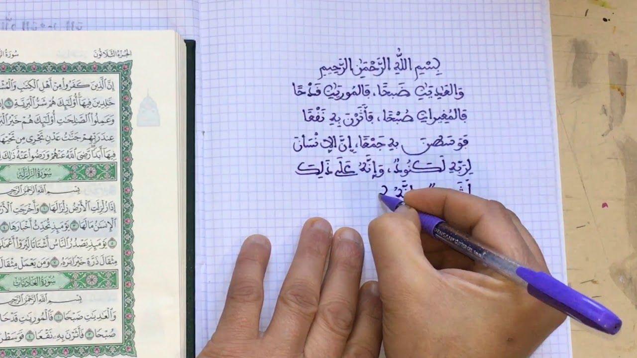كتابة سورة العاديات بالخط المغربي Arabic Calligraphy Handwriting Youtube Bullet Journal Supplies Journal