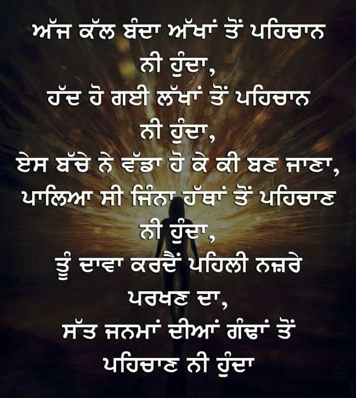 Pin By Kaur Harwinder On Hindi Punjabi Thoughts