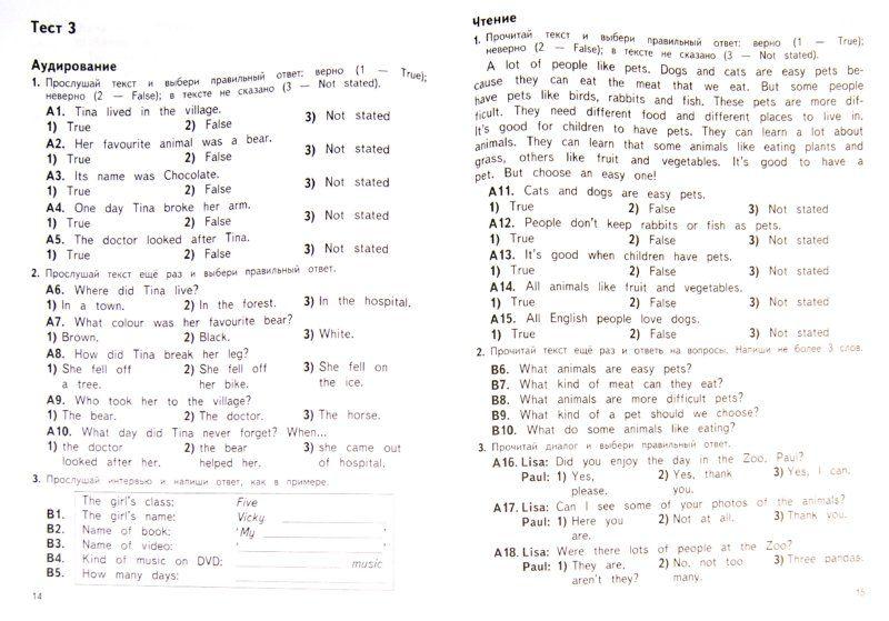 Обществознание 6 класс кравченко скачать pdf