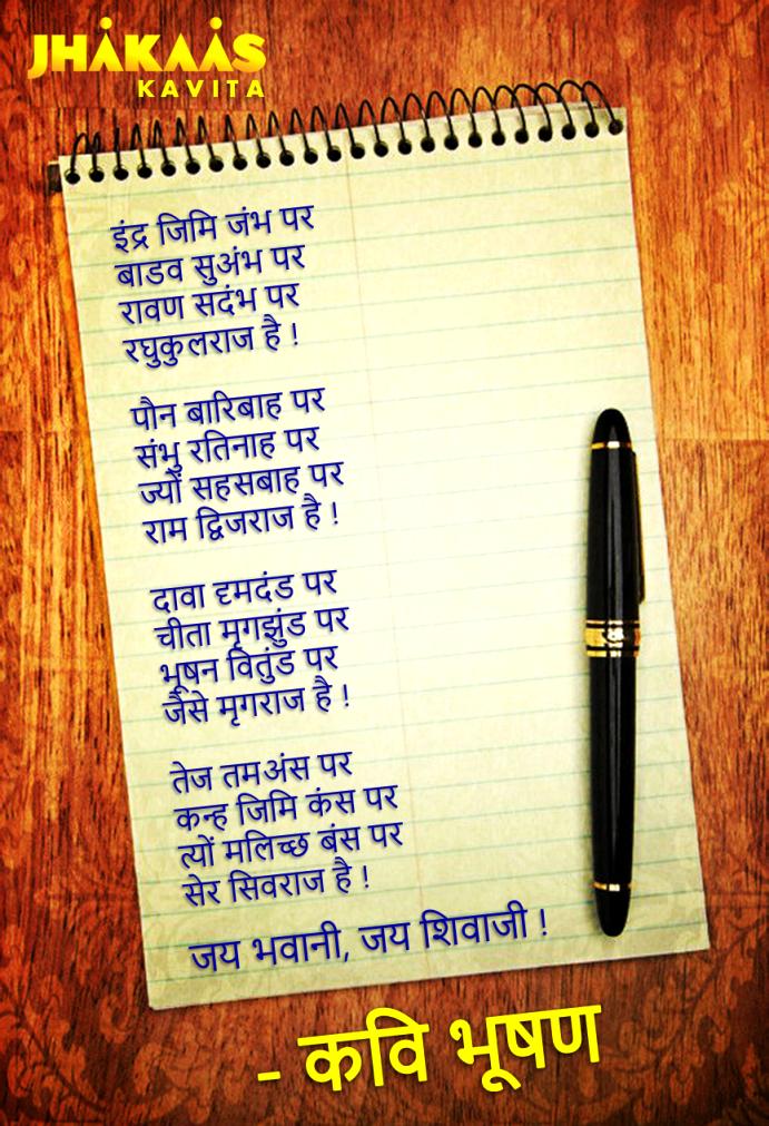 Chhatrapati Shivaji Maharaj Jhakaas Kavita Poems Shivaji