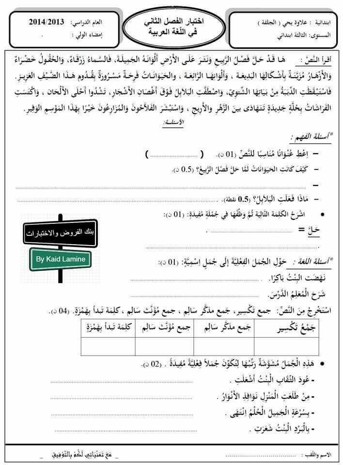 Pin By Nes Rine On ثالثة ابتدائي Learning Arabic Learn Arabic Online Arabic Kids
