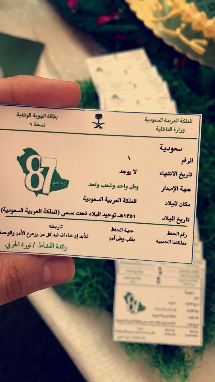 Pin By R On أعجبني School Diy Eid Cards Classroom Goals