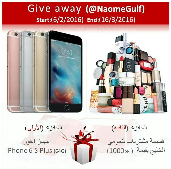 تابعونا عبر حسابنا بالانستقرام Naomegulf مسابقة نعومي الخليج 6 مسابقه مسابقات ايفون جوائز هدايا Iphone 6 S Plus Iphone Iphone 6