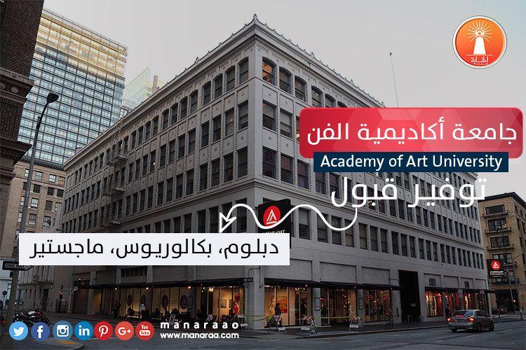 جامعة أكاديمية الفن Academy Of Art University أكاديمية الفن سابقا هي جامعة خاصة ربحية يقع حرمها الجامعي الرئيسي في شارع م University Broadway Shows Academy