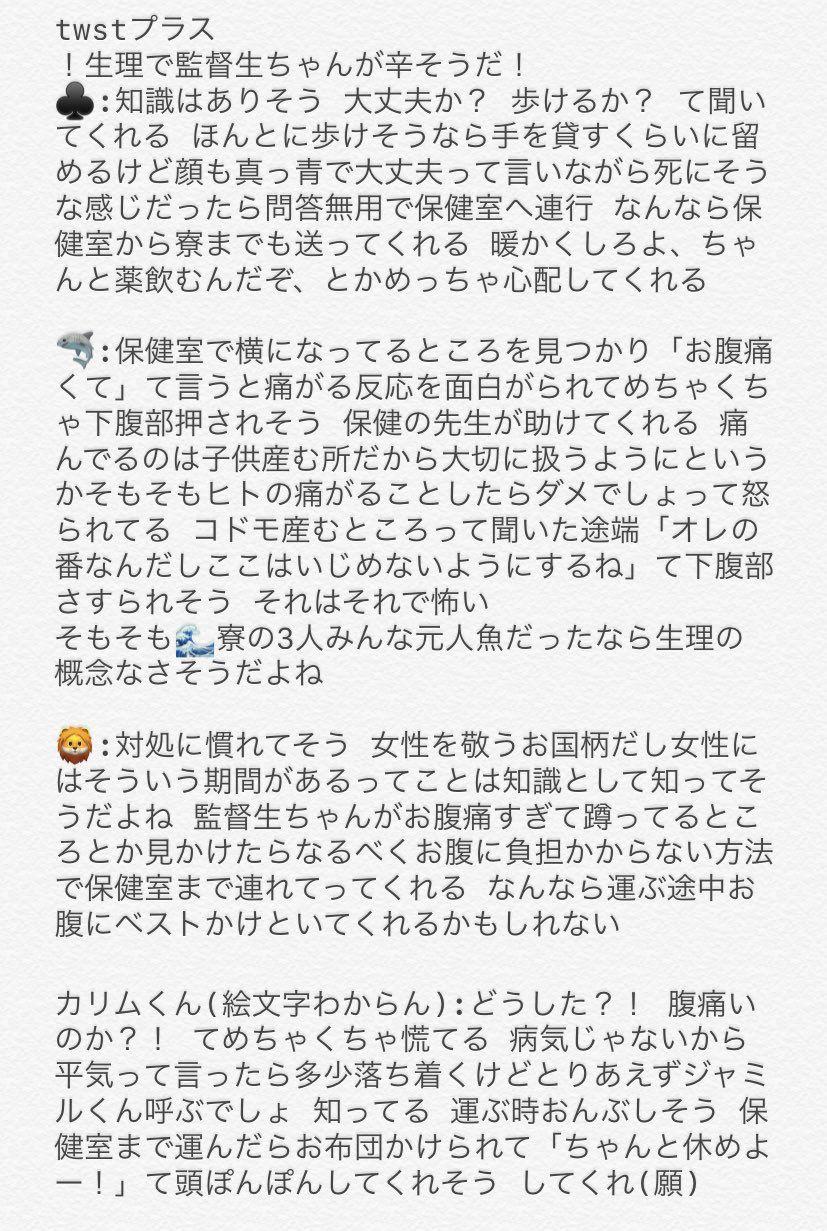 絵文字 ツイステ キャラ