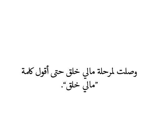 Untitled شعر نثر تمبلريات قصائد حكم عمق بلاغة جمال Arabic Calligraphy