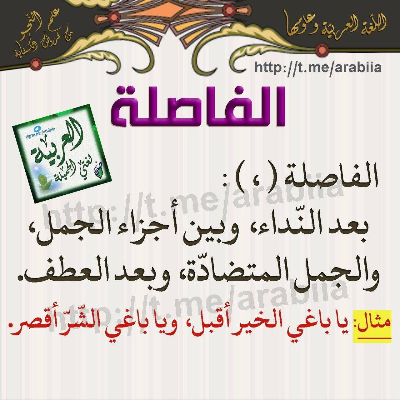 Pin By Nuha Al Sakaf On علامات الترقيم Arabic Lessons Lesson Arabic