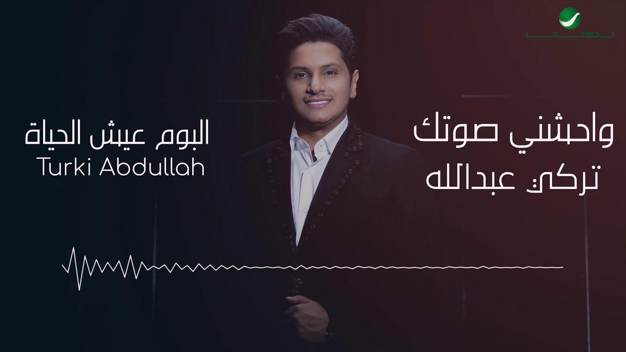 Turki Abdullah Wahshni Sotek Lyrics Video تركي عبد الله واحشني صوتك بالكلمات Movie Posters Movies Topics