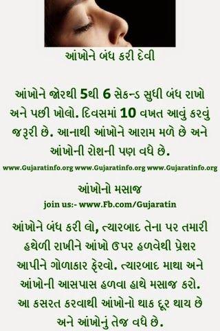 Gujarati Suvichar Exercise For Eyes Exercise Vision Eye Eyes