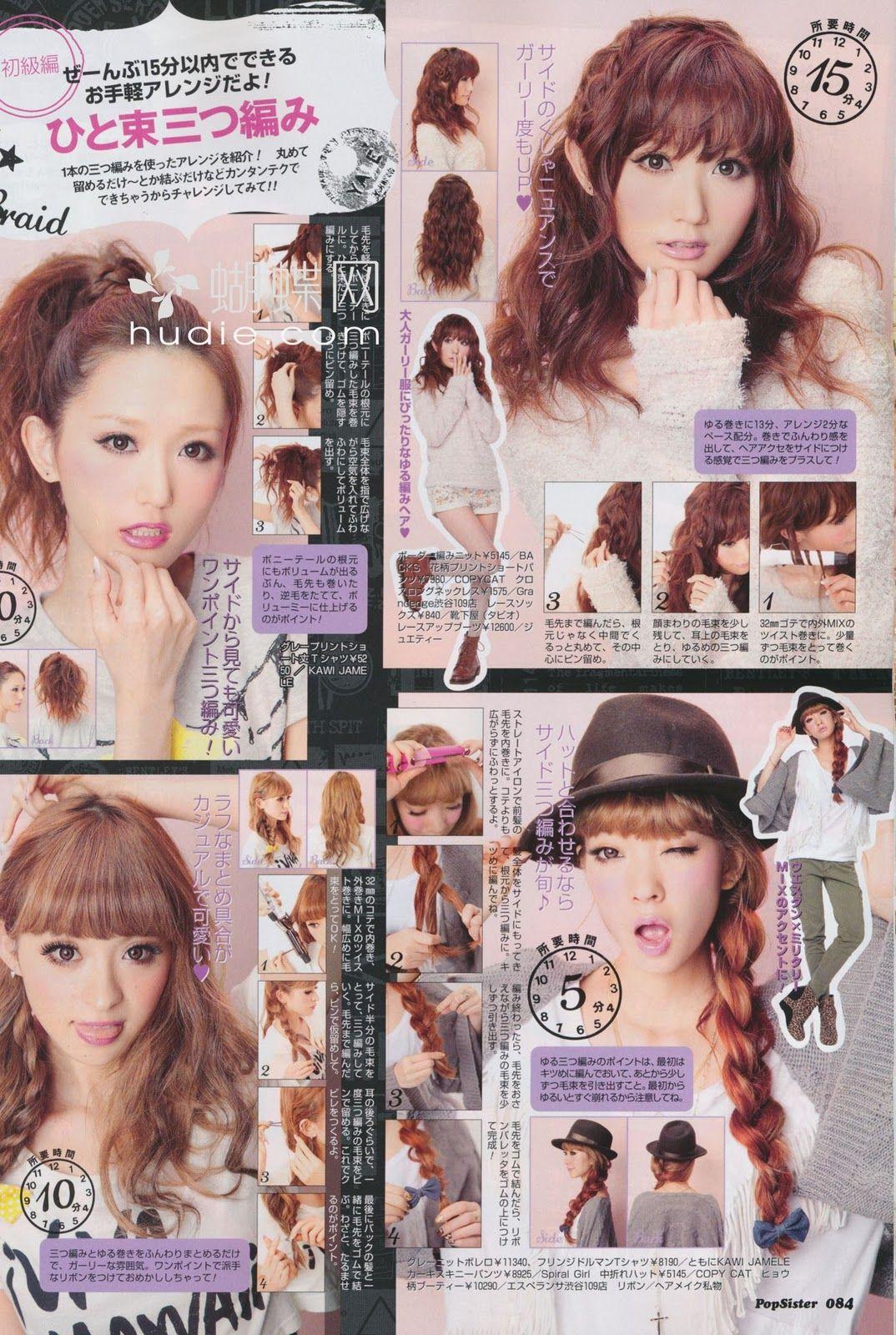 Peinados Japoneses Hair Frisuren Kawaii Y Magazin
