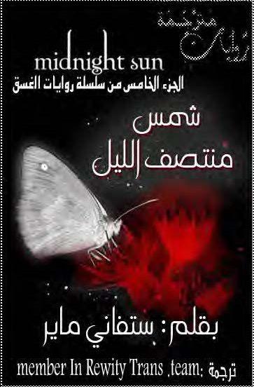 شمس منتصف الليل Midnight Sun Arabic Books Midnight Sun Pdf