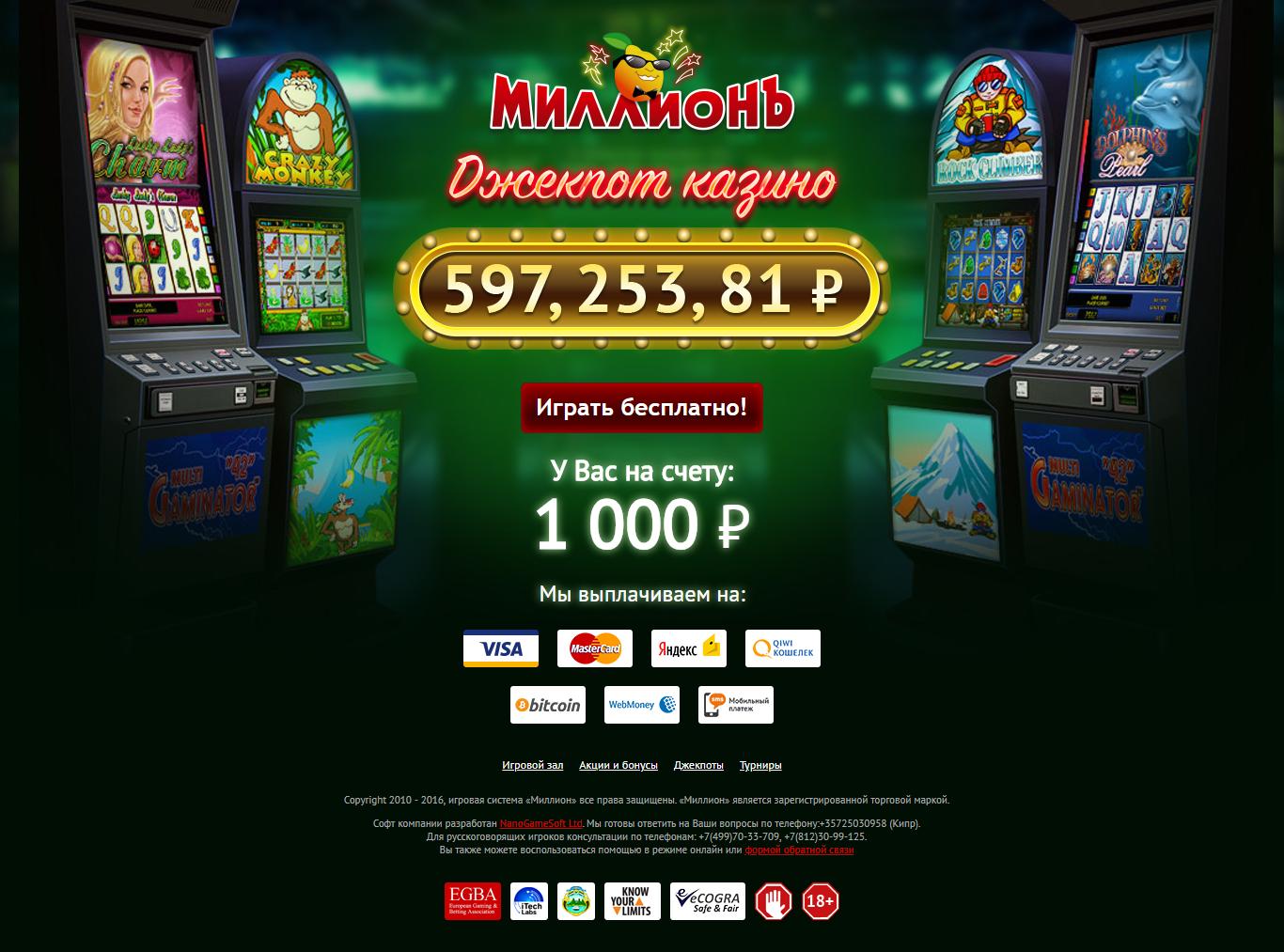 игровые автоматы бонус рублей за регистрацию без депозита