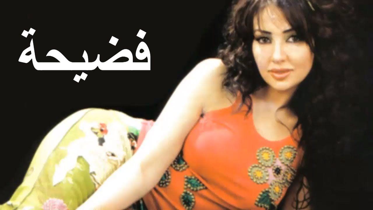 الفنانة المغربية ميساء مغربي تفضح فنانين طلبوا معاشرتها فى الحرام Camisole Top Fashion Women