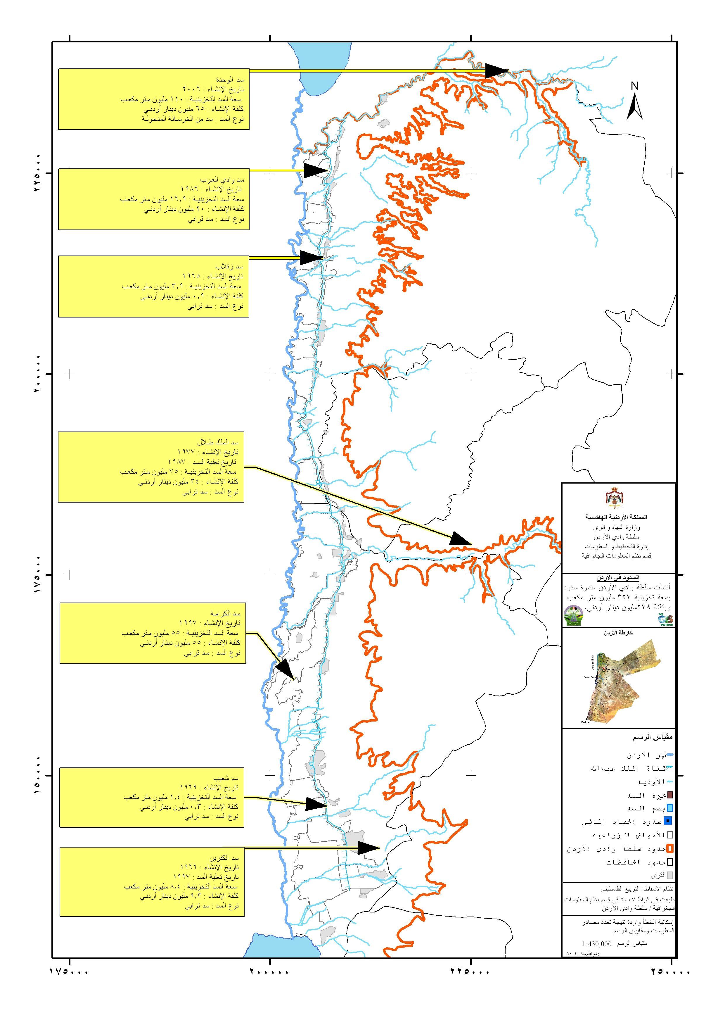 Pin By Mona Dahabiyeh On Jordan Dams 2 Dam Site Map Screenshot
