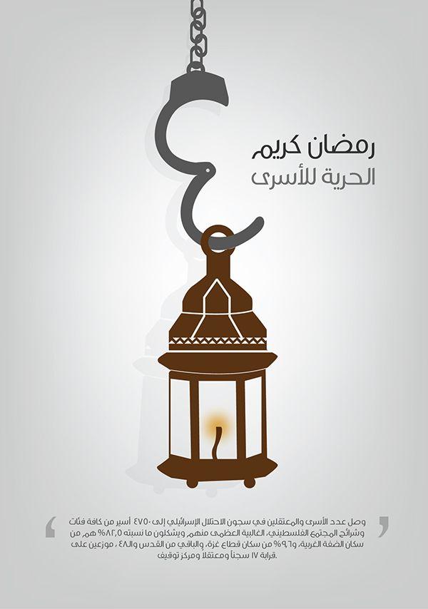 Ramadan In Palestine On Behance Palestine Ramadan Candle Sconces