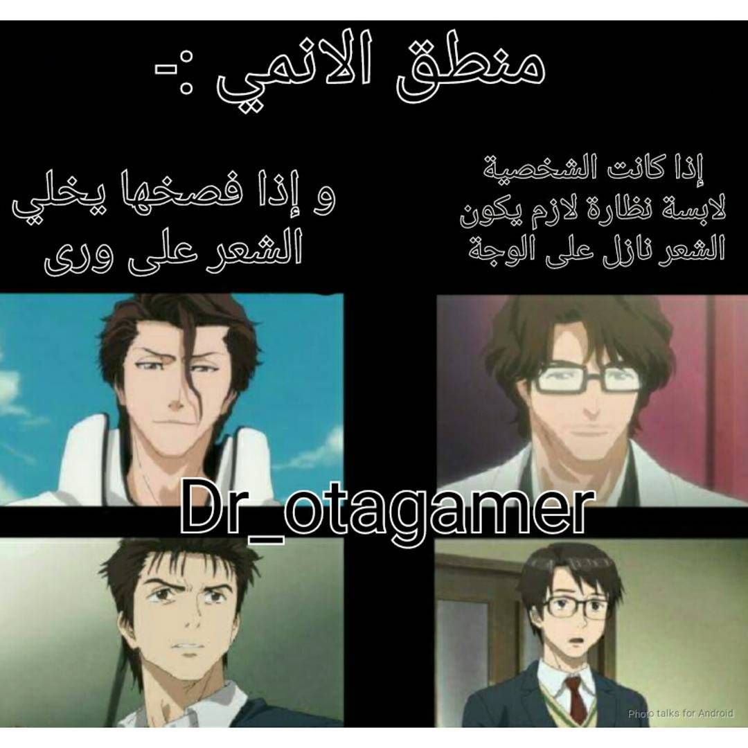 Pin By Shams On Funny Quotes Anime Jokes Anime Funny Cartoon Quotes