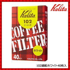 コーヒーフィルター ペーパーフィルター カリタ 102 2〜4杯用 40枚入 ホワイト ロシ ろ紙 濾紙 ろし フィルター ペーパー ドリップ コーヒー