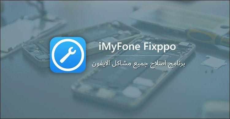 الايفون لا يعمل عند التشغيل حل مشاكل Ios بدون فقدان البيانات عبر برنامج Imyfone Fixppo Convenience Store Products Technology Pill
