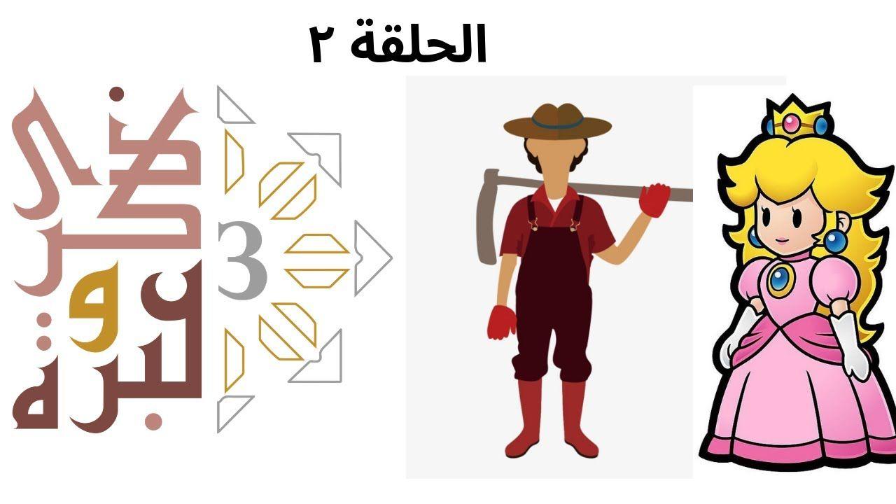الأميرة والفلاح ذكرى وعبرة ٣ حلقة ٢ فاضل سليمان Family Guy Fictional Characters Character