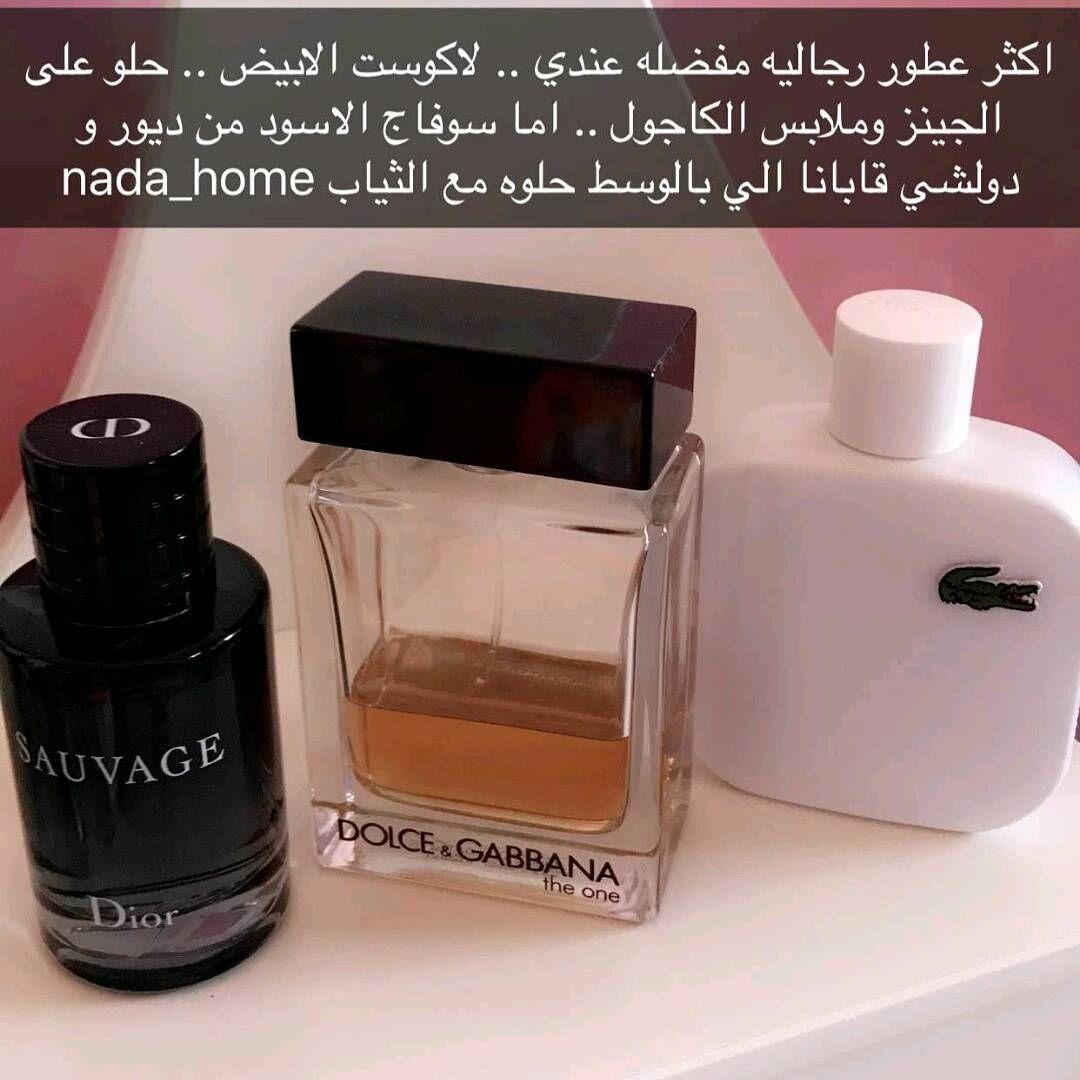 668 Mentions J Aime 41 Commentaires ايمان سناب Snapsrepost Sur Instagram اللهم أجعل لنا القوة Beauty Perfume Beauty Mistakes Essential Oil Perfume