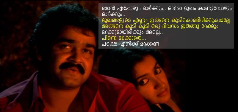 Romantic malayalam dialogues must have touched your heart ...