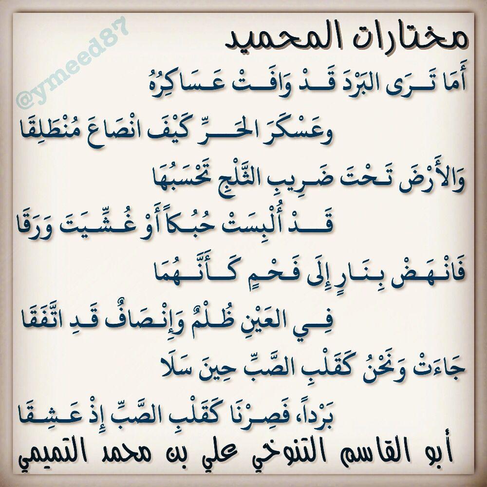 شرح الأبيات في حسابي في انستغرام Ymeed87 الشعر العربي Math Math Equations