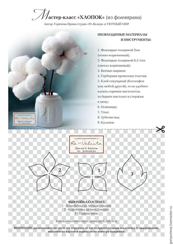 Как сделать выкройки цветов из фоамирана фото 693