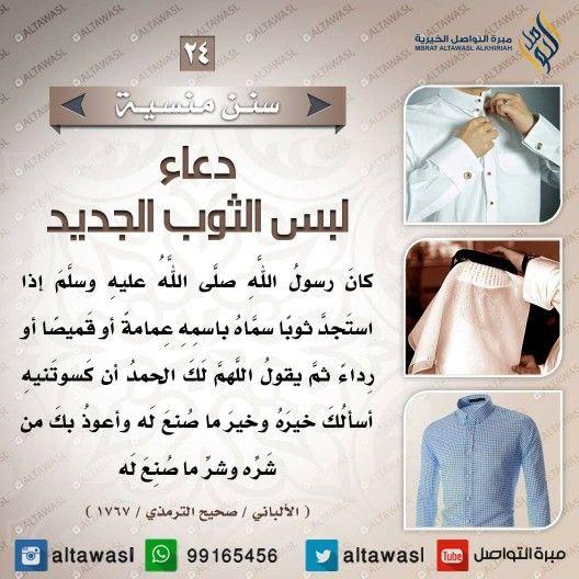 دعاء لبس الثوب الجديد Islam Facts Duaa Islam Islam Quran