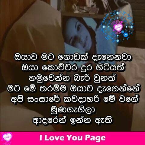 I Love You Photos Sinhala | Love quotes for boyfriend ...
