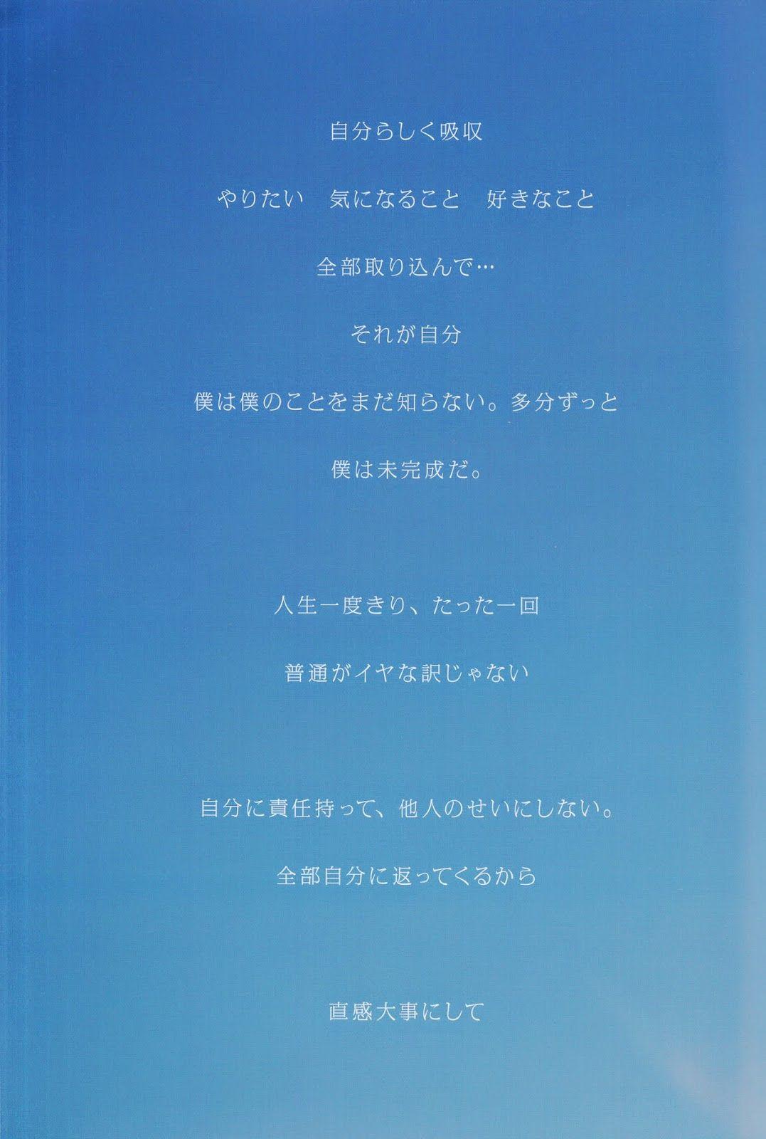 365日恋愛中 山崎賢人ファースト写真集現在地 japanese boyfriend blog posts blog