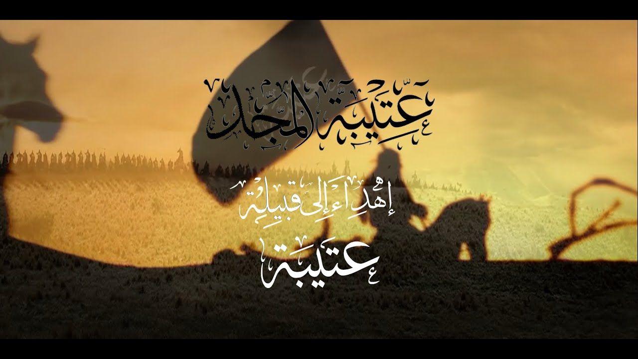 عتيبة المجد إهداء إلى قبيلة عتيبة كلمات الشاعر مهنا الشمري Movie Posters Poster Art