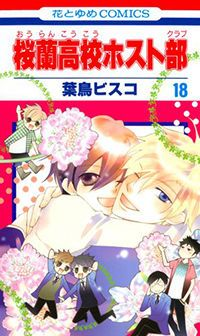 Ouran High School Host Club Manga - Haruhi is a commoner with a scholarship to the prestigious Ouran High School, but on the very first day she becomes indebted to the Host Club -- a club that caters to affluent debutante maidens of the school -- after breaking a costly vase.  To pay off her debt she wears a boy's uniform and becomes a host, and so begins sharing her common wisdom and building unexpected relationships with the odd, rich, young men who make up the Ouran Host Club in Music…