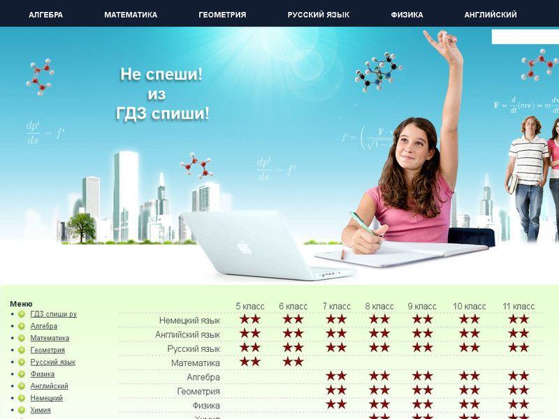 Решебник по задачнику березкина онлайн