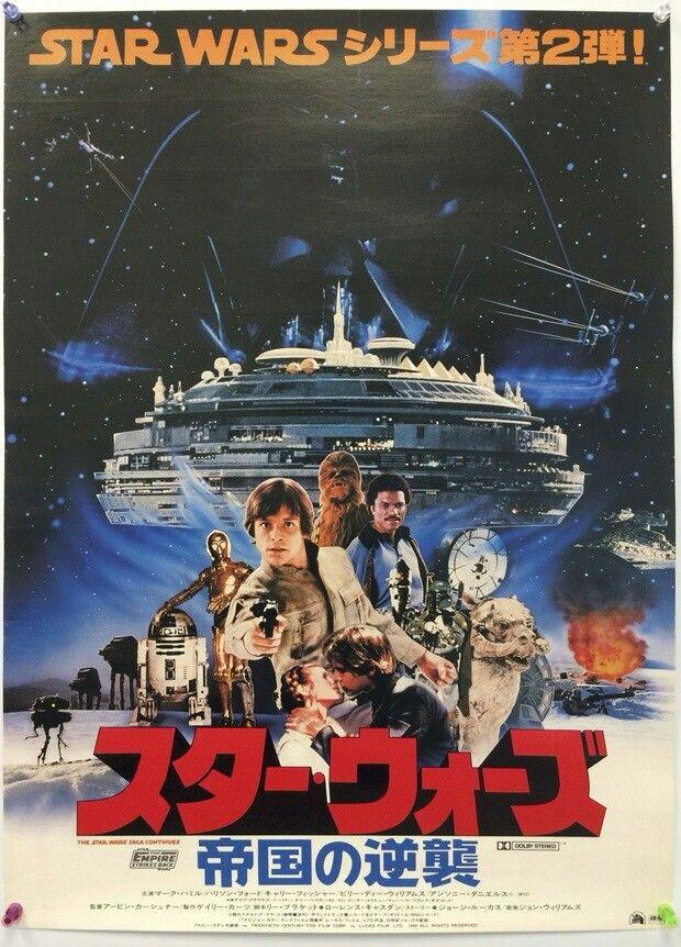 Star Wars (Japan)