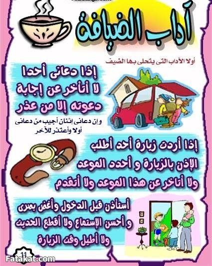 Pin By بسم الله الرحمن الرحيم On عربي Islam For Kids Arabic Alphabet For Kids Islamic Kids Activities