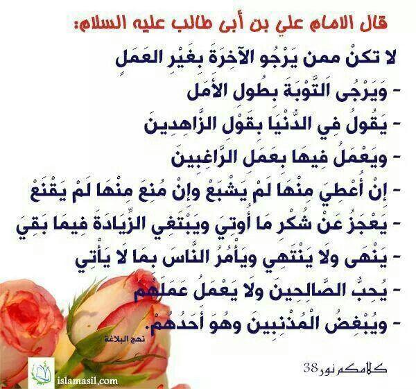 علي بن أبي طالب كرم الله وجهه عليكم سلام الله يا ال بيت رسول الله Blessing Words Arabic Quotes Islamic Phrases