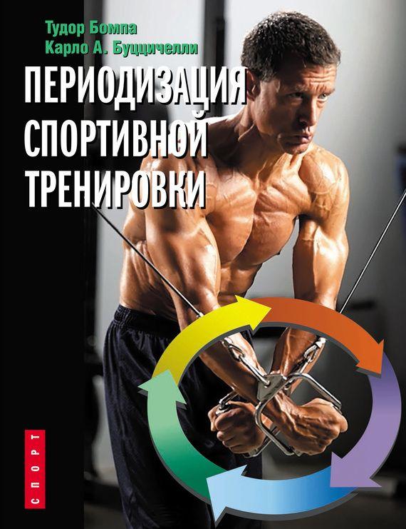 Периодизация спортивной тренировки.Автор:Тудор Бомпа.Новое ...