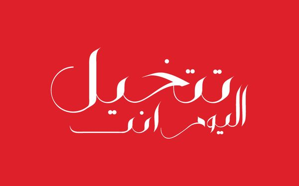 Coca-Cola can calligraphy '11 proposal by Islam Zayed, via Behance