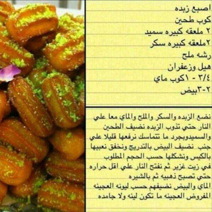 اصابع زينب بلح الشام Ramadan Desserts Arabic Sweets Food