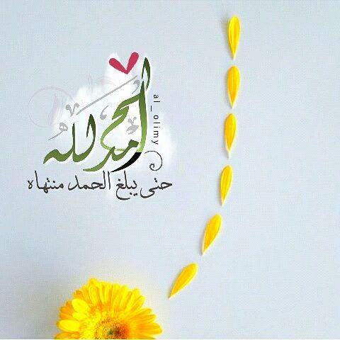 مجرد تصاميم On Instagram الحمدلله الحمد لله حتى يبلغ الحمد منتهاه Islamic Quotes Wallpaper Wallpaper Quotes Quran Verses