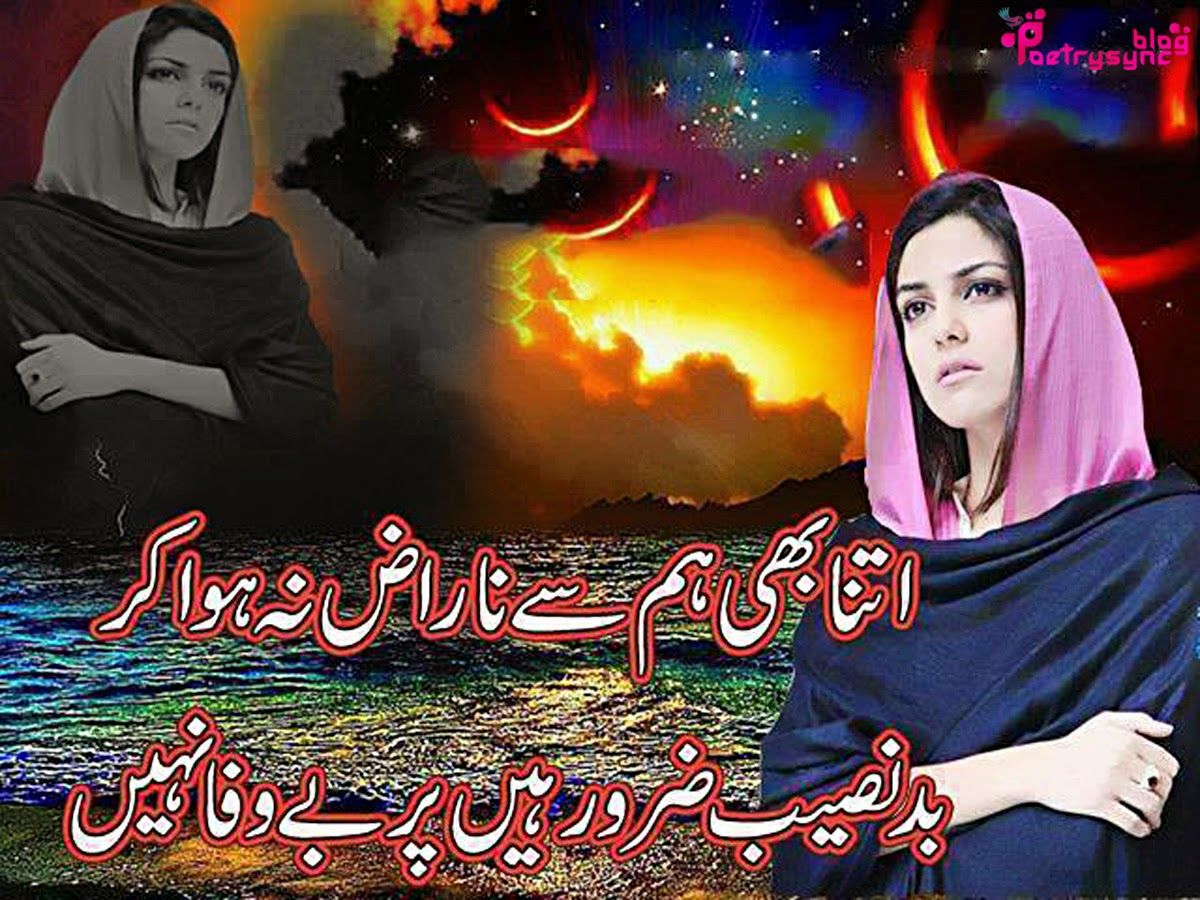Love Is Bewafa Wallpaper : Poetry: Bewafai adn Wafa Shayari Wallpaper in Urdu ...