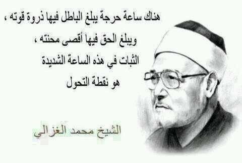 يارب ثبت اقدام شعبي السوريين في هذه المحنه Beautiful Mind Words Quotes
