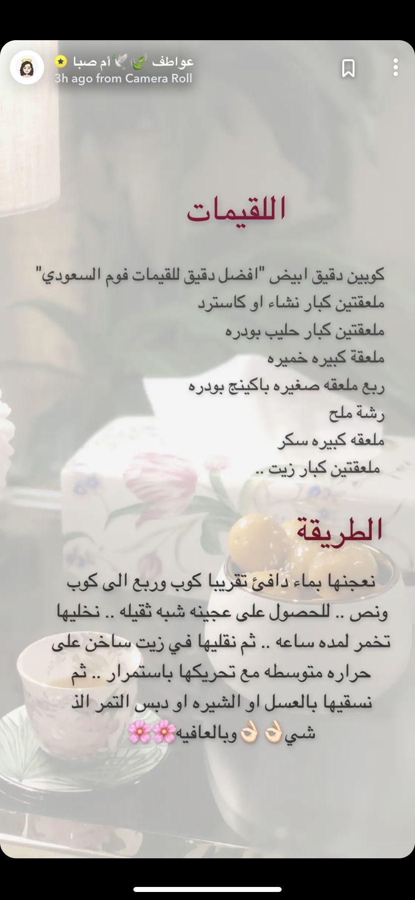 Pin By Ghada Alfaraj On Arabic Food Arabic Food Personalized Items Camera Roll