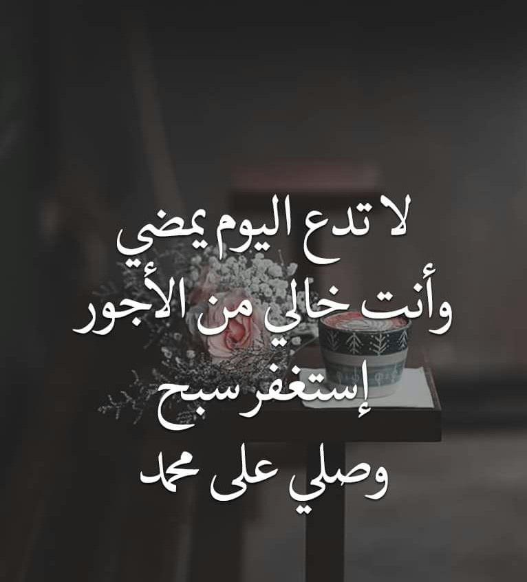 Pin By صورة و كلمة On مواعظ خواطر إسلامية Islamic Quotes Quran Arabic Calligraphy Art Home Decor Decals