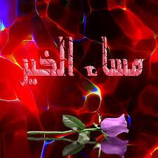 أجمل رسائل مساء الخير رومانسية سيدات مصر Good Morning Picture Morning Pictures Good Morning Inspiration