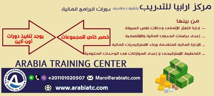 البرامج المالية Training Center Merna Train