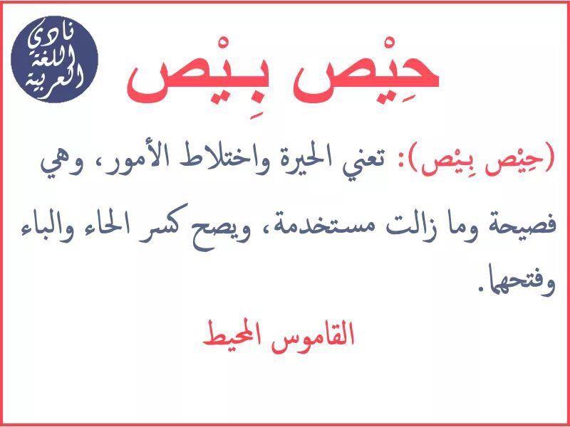 حيص بيص Learn Arabic Alphabet Knowledge Quotes Words Quotes