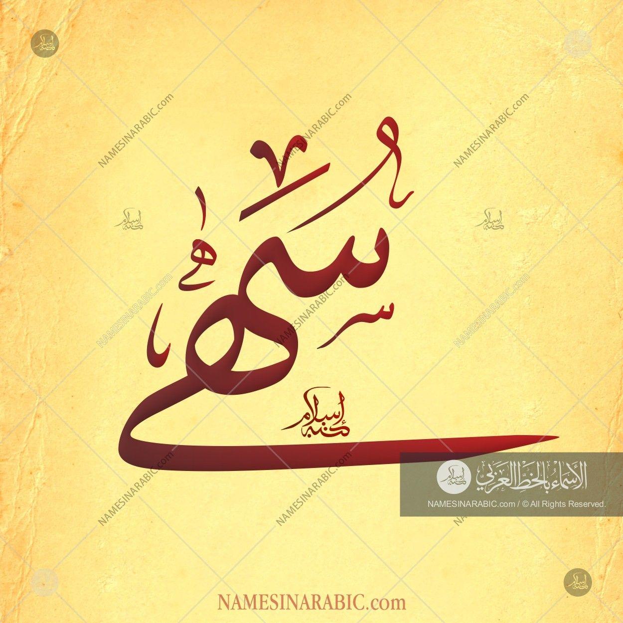 Suha Name In Arabic Calligraphy Calligraphy Calligraphy Name Calligraphy Art