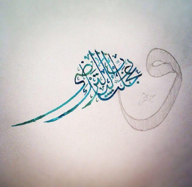 الفنان جاسم النصر الله وعجلت إليك ربي لترضى Islamic Calligraphy Arabic Art Calligraphy Styles