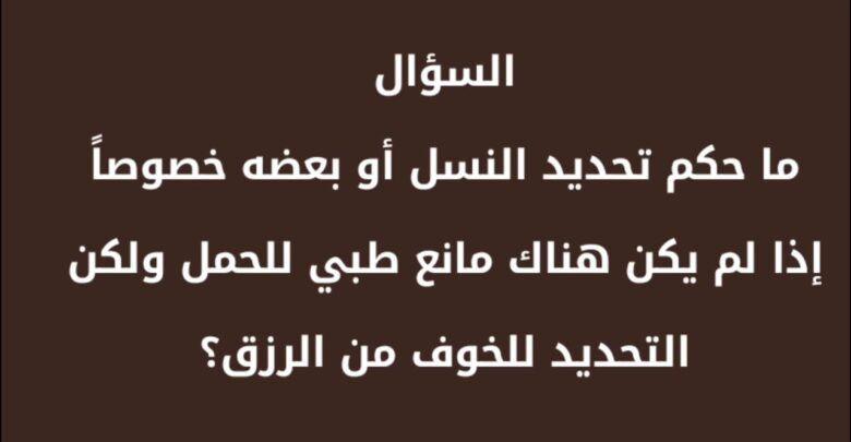 حكم تحديد النسل في الإسلام Arabic Calligraphy Calligraphy